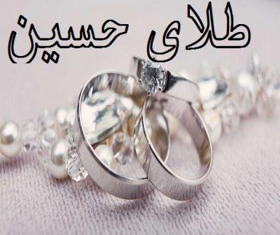 طلای حسین شیراز