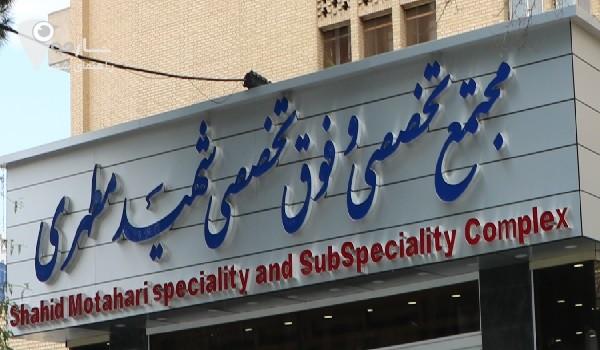 درمانگاه مطهری شیراز|مجتمع تخصصی و فوق تخصصی مطهری شیراز