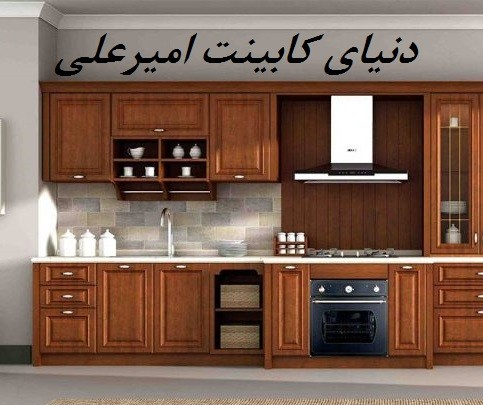 دنیای کابینت امیر علی شیراز