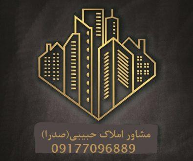 مشاورین املاک حبیبی (صدرا) شیراز