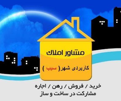 مشاورین املاک کاربردی شهر (سیب) شیراز