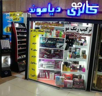 گالری آرایشی دیاموند شیراز