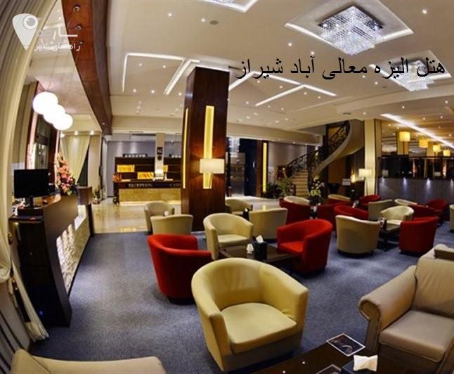 هتل الیزه معالی آباد شیراز