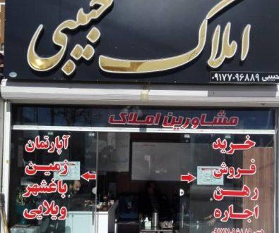 مشاورین املاک حبیبی شیراز