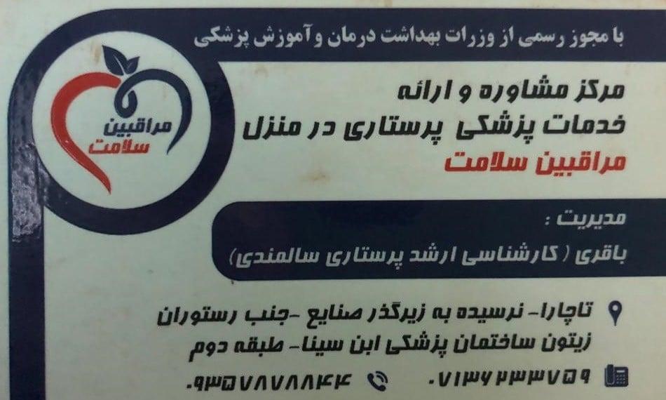 مرکزمشاوره و ارائه خدمات پزشکی پرستاری در منزل مراقبین سلامت شیراز(شبانه روزی)