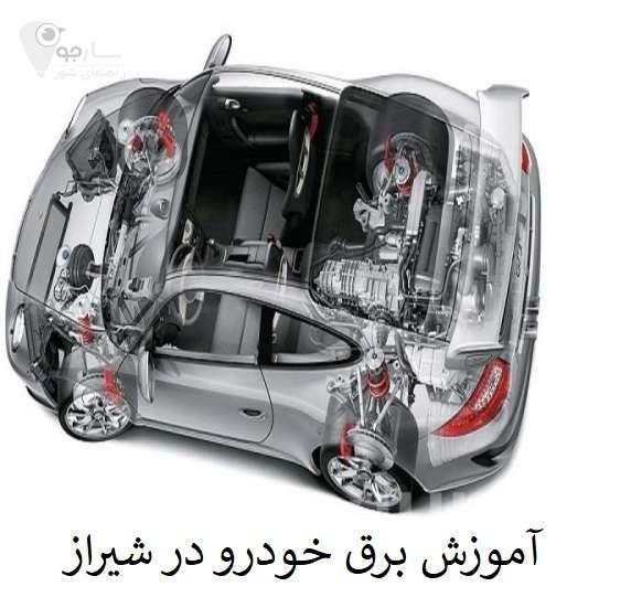 آموزش برق خودرو در شیراز