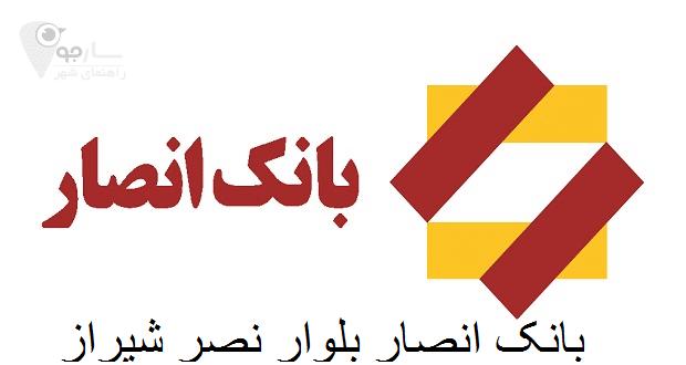 شعب بانک انصار در شیراز