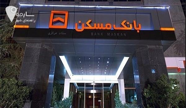 بانک مسکن بلوار نصر کد شعبه های بانک مسکن شیراز بانک مسکن پونک
