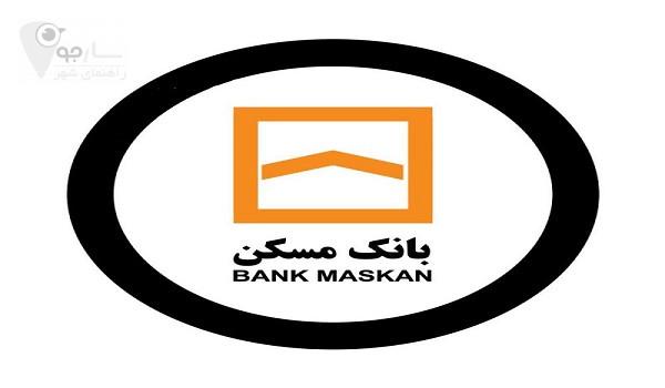 بانک مسکن بلوار نصربانک مسکن شعبه مدرس شیراز بانک مسکن شعبه دانشجو شیراز بانک مسکن شعبه ستارخان شیراز