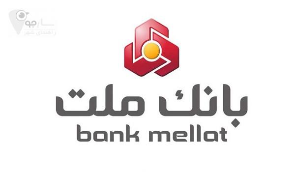 بانک ملت نصر شیراز