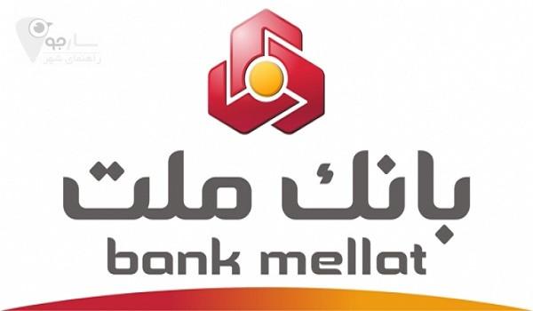 بانک ملت بلوار نصر شیراز