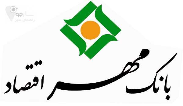 بانک مهر اقتصاد بلوار نصر شیراز