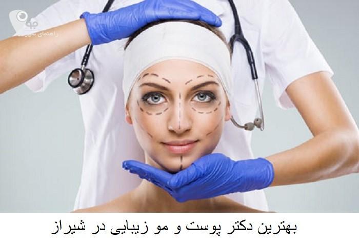 بهترین دکتر پوست و مو زیبایی در شیراز