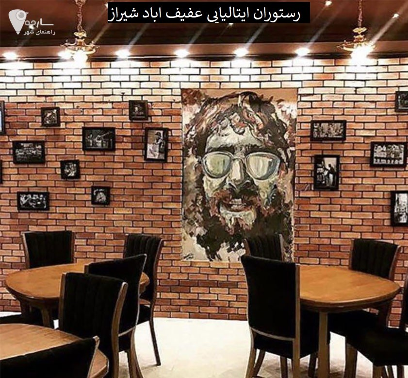 رستوران ایتالیایی عفیف اباد شیراز
