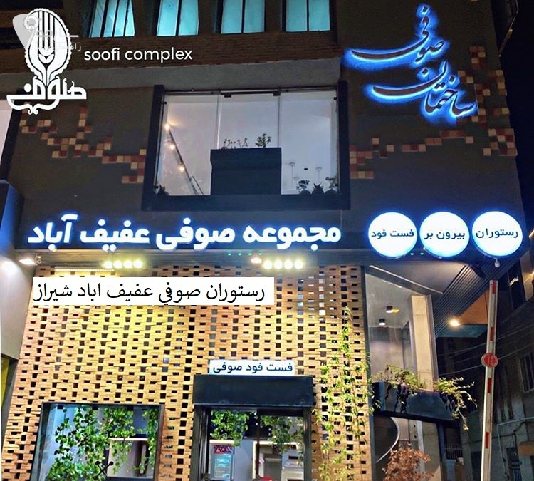 رستوران صوفي عفيف اباد شيراز | بلاگ سارجو | بانک اطلاعات مشاغل شهر ...