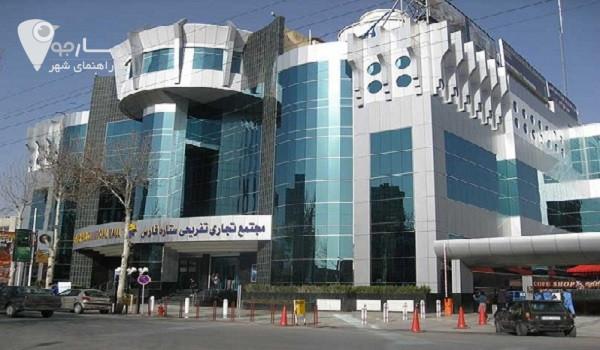 مجتمع تجاری ستاره فارس عفیف آباد شیراز