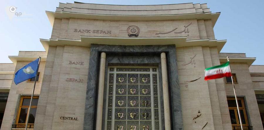 لیست شعبه های بانک سپه در شیراز