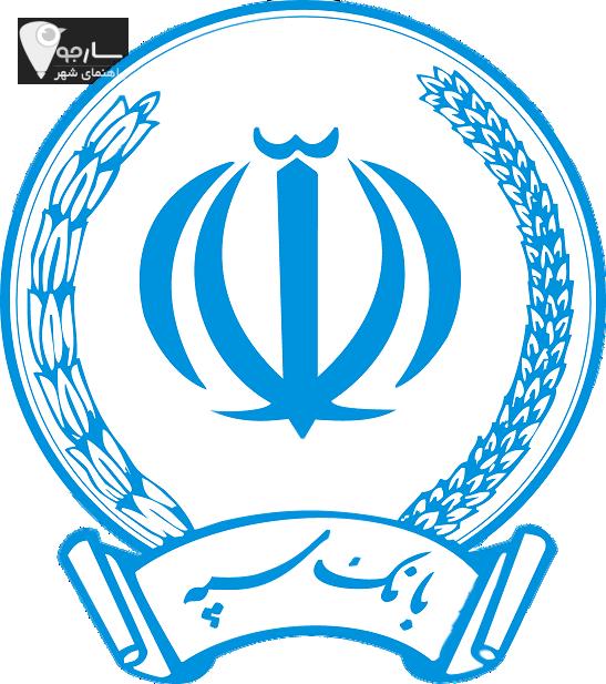 لیست شعبه های بانک سپه شیراز