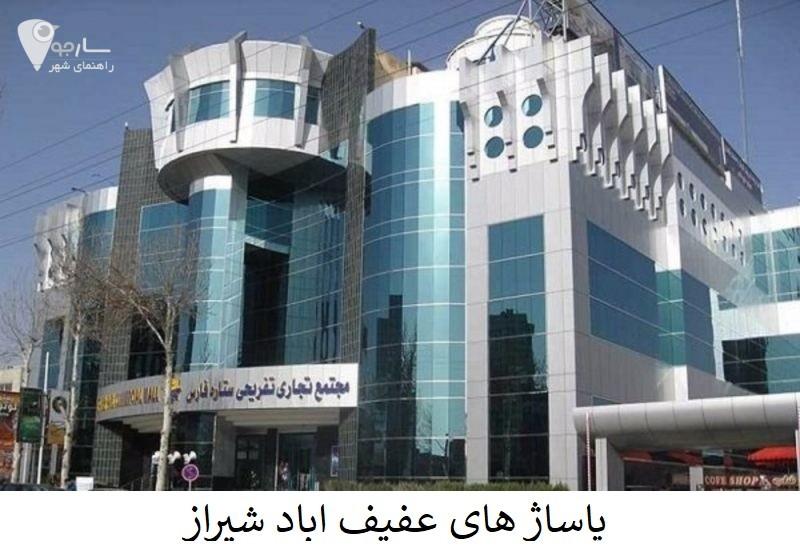پاساژ های عفیف اباد شیراز