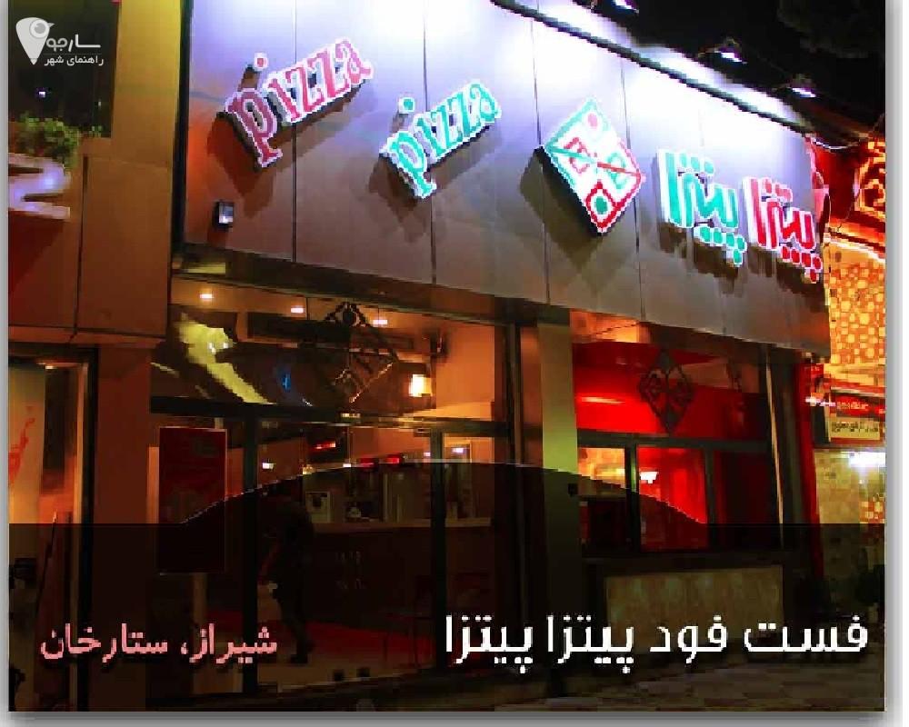 پیتزا پیتزا عفیف آباد شیراز