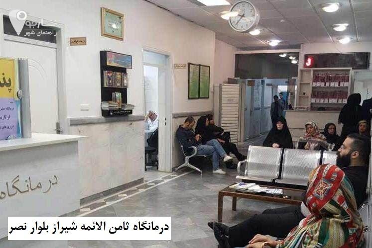درمانگاه ثامن الائمه شیراز بلوار نصر