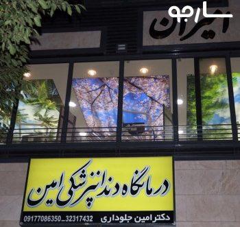 کلینیک دندانپزشکی امین (دکتر امین جلو داری) شیراز