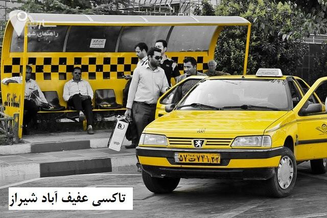 تاکسی عفیف آباد شیراز