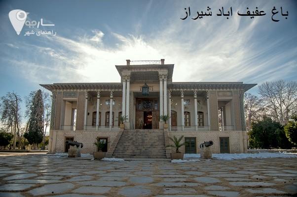 باغ غفیف اباد شیراز