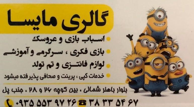 فروشگاه اسباب بازی مایسا شیراز