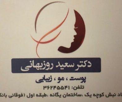 دکتر روزبهانی پوست، مو، زیبایی شیراز