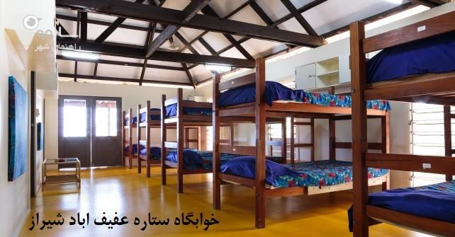 خوابگاه ستاره عفیف اباد شیراز