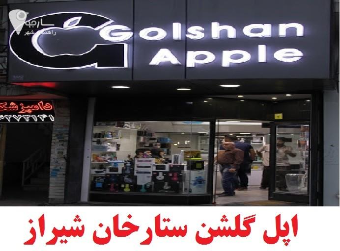 نمايندگی اپل گلشن ستارخان شیراز