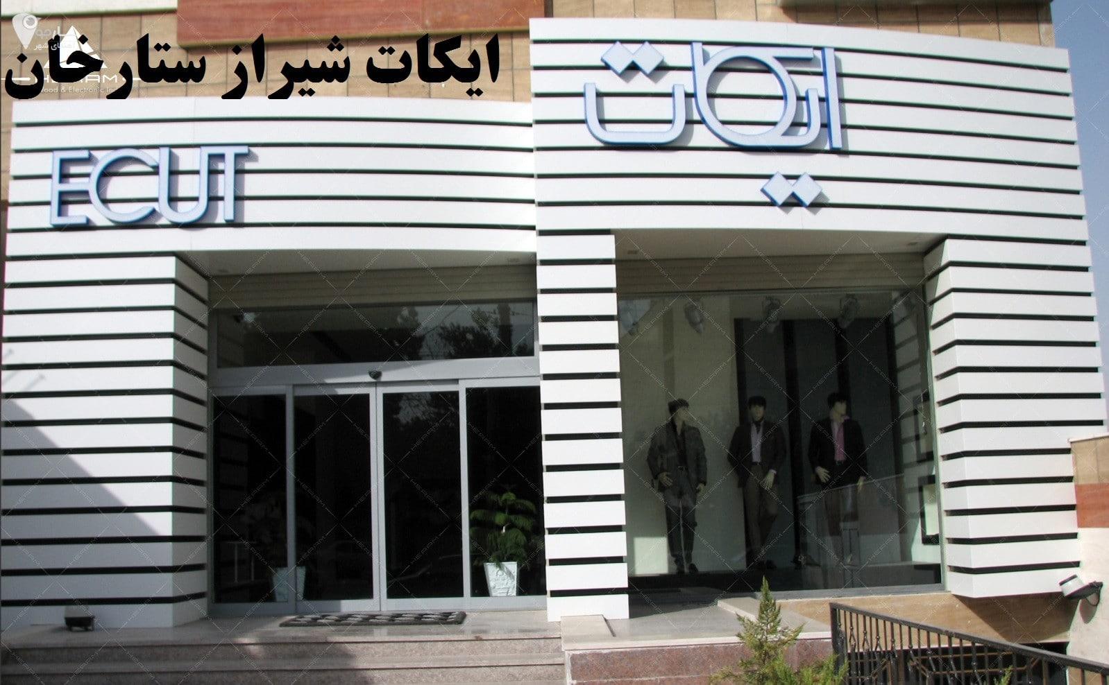 ایکات شیراز ستارخان