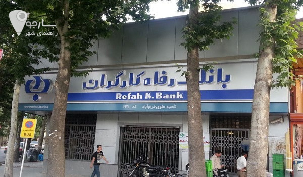 بانک رفاه یلوار نصر شیراز