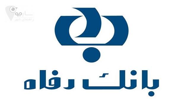 بانک رفاه بلوار نصر شیراز