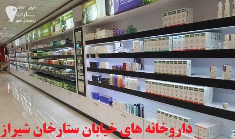 داروخانه های خیابان ستارخان شیراز