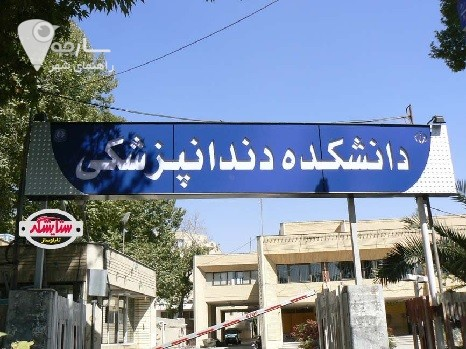 دانشکده دندانپزشکی در شیراز