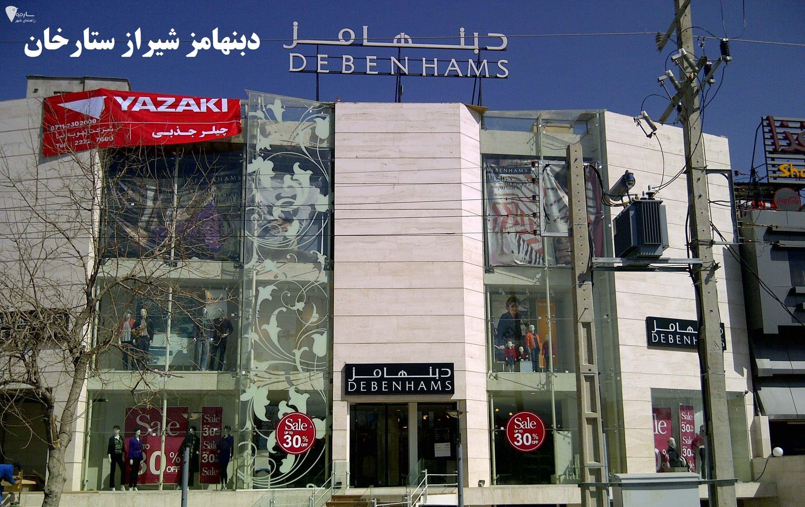 دبنهامز شیراز ستارخان