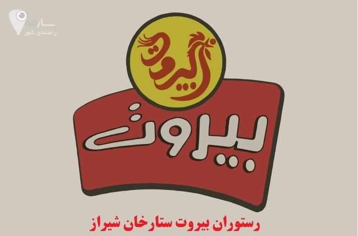 رستوران بیروت ستارخان شیراز