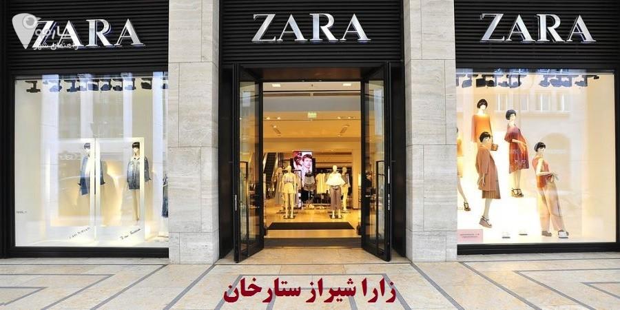 زارا شیراز ستارخان