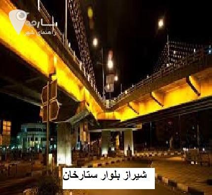 شیراز بلوار ستارخان
