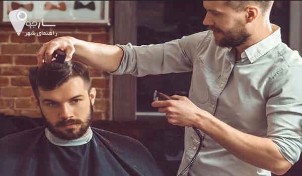 آرایشگاه مردانه در شیراز