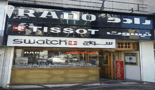 توضیحاتی در مورد نمایندگی ساعت رادو در شیراز برای کاربران
