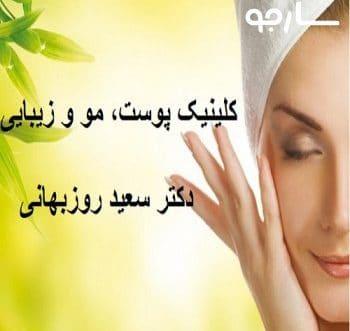 کلینیک پوست و مو زیبایی دکتر سعید روزبهانی