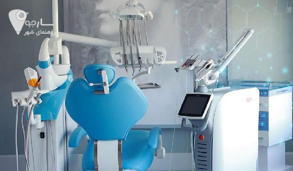 ویژگی های یک کلینیک دندانپزشکی با کیفیت