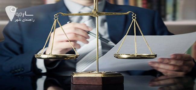 دفاتر وکالت شیراز را برای پیدا کردن وکیل مورد اعتماد اینجا بررسی کنید