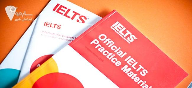 منابع آزمون آیلتس را با دقت مطالعه و تمرین کنید