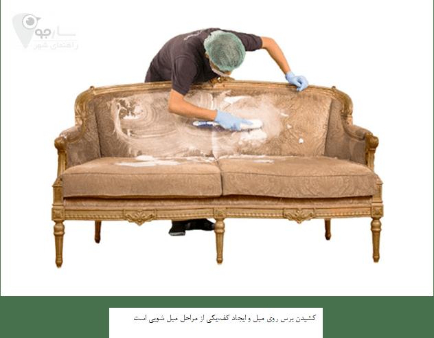 مبل شویی و هزینه مبل شویی در شیراز