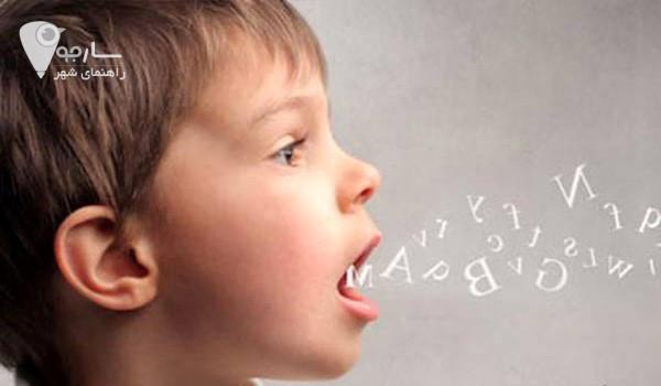 گفتار درمانی به بررسی اختلالات زبان و گفتار می پردازد.