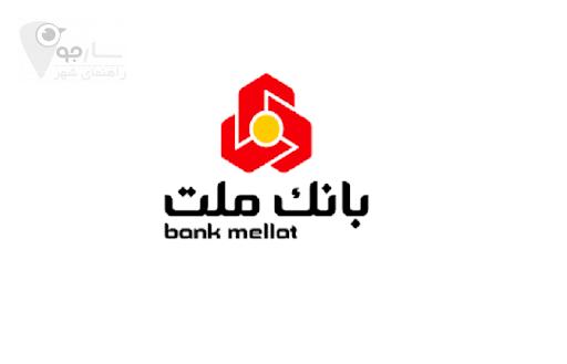 نزدیکترین شعبه بانک ملت در شیراز